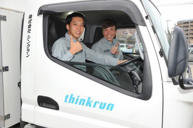株式会社シンクラン 津山営業所 ドライバー(配送)部門の画像・写真